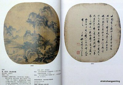 catalogue ancient Chinese paintings and calligraphy POLY auction 2012 art book