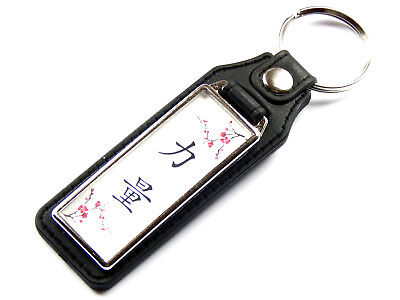 POWER Chinese Writing Symbol Art Gift Quality Leather & Chrome Keyring