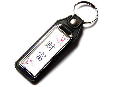 WEALTH Chinese Writing Symbol Art Gift Quality Leather & Chrome Keyring