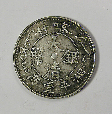 """One piece of Chinese """"Qing"""" dynasty lucky coin"""