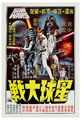 1980's Sci-Fi  * Star Wars * Movie Poster Hong Kong 1978  13x19 SIZE