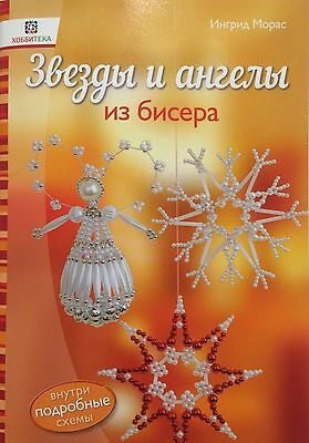 BEAD BEADING Stars & Angels Beaded Ingrid Moras Russian Book Magazine Christmas