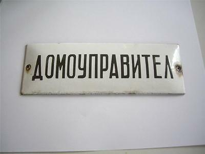 Vintage Black&White Enamel Apartment Building House Manager Door Sing Tin Plate