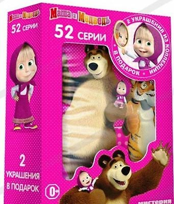 Masha and the Bear 52 series - 2 DVD Russian cartoons limited edition+ 2 gifts