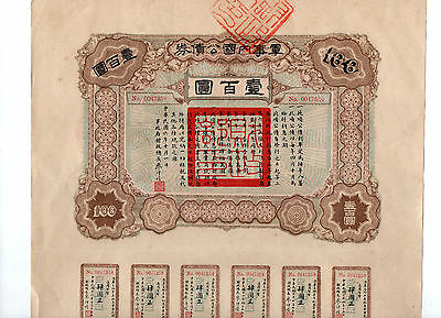CHINA 1917 8% Military Loan $100 Bond CHINESE