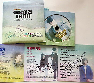 응답하라 1988/ Reply 1988 autographed by Park Bo Gum 이혜리  OST PART1 new korean  2016