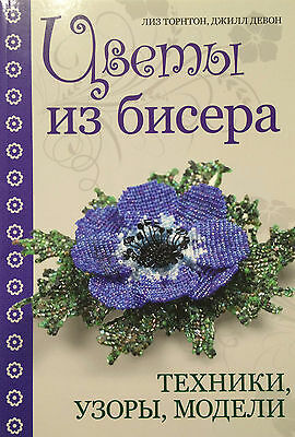 BEAD BEADING Flowers Of The Beads Techniques, Patterns Russian Book