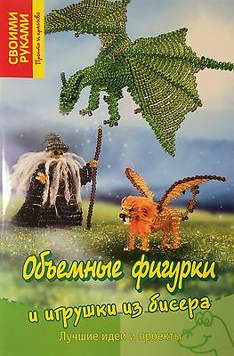 BEAD BEADING BEADED 3D Figurines And Toys From Beads Russian Book Magazine