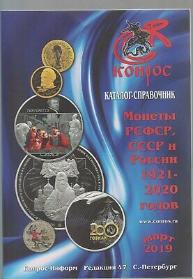 Catalog coins Russia 1700-1917 NEW