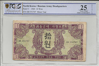 Korea 1945 Pick 3 Soviet Military Occupation - Russia Red Army 10 WON PCGS 25