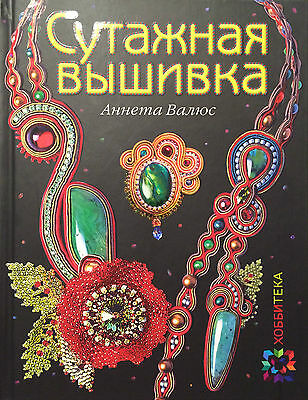 Soutache Embroidery Anneta Valious Beads Jewelry Making Pattern Book Russian
