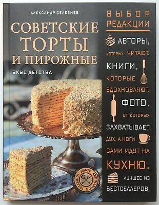 Soviet Cakes And Pastries The Taste Of Childhood Cookbook Russian Cuisine Book