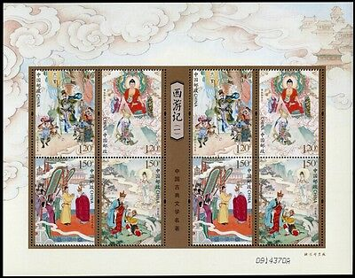 China PRC 2015-8 Journey to the West Literatur Kunst Art Kleinbogen ** MNH