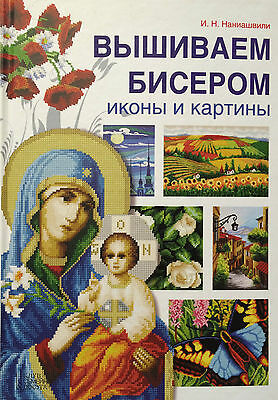 Embroider Beaded Icons And Paintings Christian Orthodox Сrafts Pattern Book