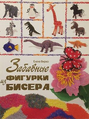 BEAD BEADING BEADED Funny Figures From Beads 3D Animals Russian Book Magazine
