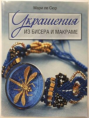 Beaded Jewelry And Macrame Micromacrame Marie Le Sueur Pattern Book Russian