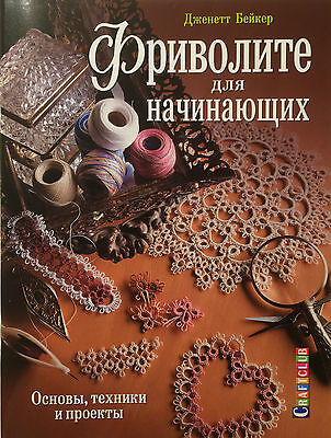 Tatting For Beginners Learn To Tat Janette Baker Russian Book