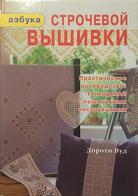 Creative Ideas With Hardanger ABC Stitch-Embroidery Dorothy Wood Book Russian