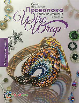 Wire Stylish Jewelry In The Technique Wire Wrap Beaded Jewelry Making Book