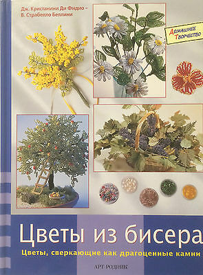 BEAD BEADING BEADED Flowers From Beads Gina Di Fidio Wilma Bellini Book Russian