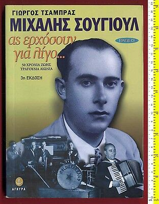 #26187 Greece 2004.Michalis Sougioul[without CD,many photos].BOOK ΒΙΒΛΙΑ BIBLIO