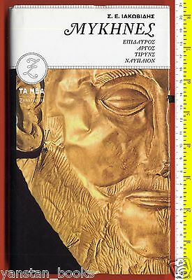 #5631 Europe Greece 2009.Book. Mycenae. 208 pg. Exploration & Travel, Hardcover