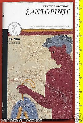 #5629 Europe Greece 2009.Book. Santorini. 21x13 cm. 140 pg.Exploration & Travel,