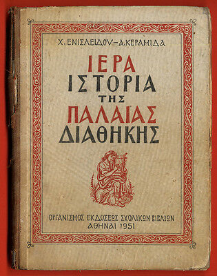 #5170 Greece 1951. Old Testament. School book with book revenue 188 pg