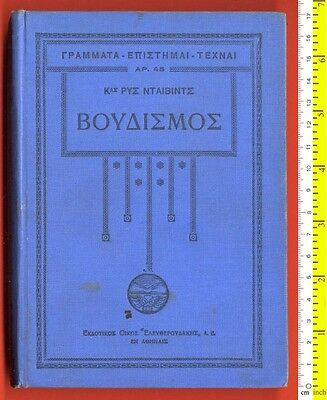 #5541 Greece 1931.Book. Buddhism. 224 pg.