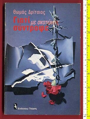#26178 Greece 1983. Why kill me, comrade? BOOK ΒΙΒΛΙΑ BIBLIO