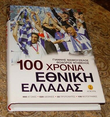 #4076 Greece 2007. Book. National football team - 100 years. 24x16 cm 428 pg.