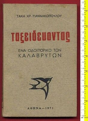#26174 Greece 1971. Traveling in Kalavryta. BOOK ΒΙΒΛΙΑ BIBLIO