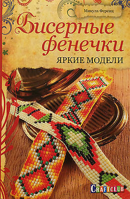BEAD BEADING Beaded Baubles Bright Models Russian Book Magazine Bead Loom