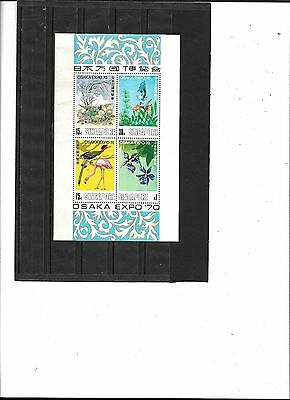 SINGAPORE #  115a, (SOUVENIR SHEET)  ( SCV 35.00  )  MNH  STAMPS BEAUTIFUL COLOR