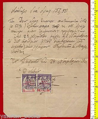 #20046 Greece 1921. Document with 2 tax-revenue stamps [overprint].