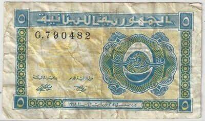 Lebanon 5 Piastres 1948 Better Date P.40 One Year Type