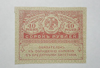 Russia,40 roubles banknote,1917