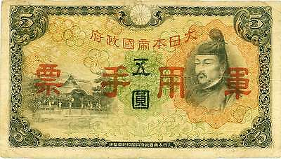 JAPAN   ( WW2 )  5 Yen   World paper money currency bank note   = Circulated =