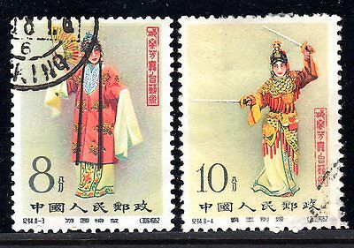 China 1962 Mei LanFang Two Odd Values Used