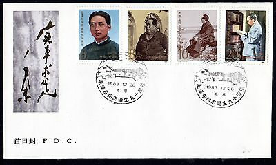 China 1983 Birth Anniv of Chairman Mao Set on Official FDC J97