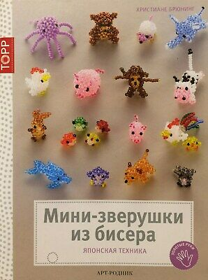 BEAD BEADING BEADED Mini Animals From Beads Japanese Technique 3D Animals Book