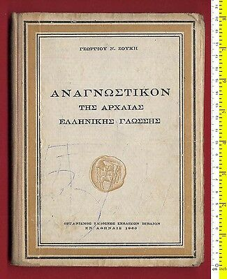 #26255 Greece 1960.Ancient Greek.School book+revenue Gymnasium BOOK BIBLIO ΒΙΒΛΙ