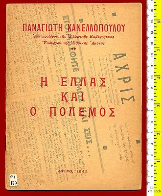 #26201 CAIRO Egypt 1942 WII.P.Kanellopoulos.Greece & the war.Rare BROCHURE.