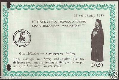 CYPRUS 1985 ARCHBISHOP MAKARIOS 8th WALK OF LOVE £0.50 MINT CONTRIBUTION TICKET