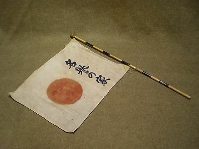 WW2 Japanese Enlisted Man's Family Honor Flag w/ Pole Excellent