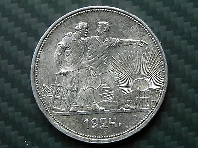Russia USSR 1924 Silver 1 Rouble. UNC