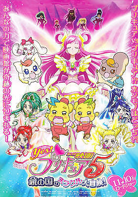 Precure 5 Japanese Anime Chirashi Mini Ad-Flyer Poster 2007