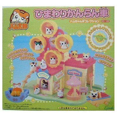 Collection HC-102 Sunflower Ferris wheel Epoch Zu Hamtaro ham keep taking new.