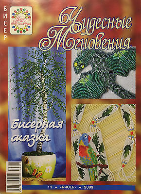 BEAD BEADING BEADED Wonderful Moments Beads 11/2009 Tree Dragon Russian Magazine