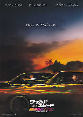 Fast And Furious 5 Japanese Chirashi Mini Ad-Flyer Poster 2011